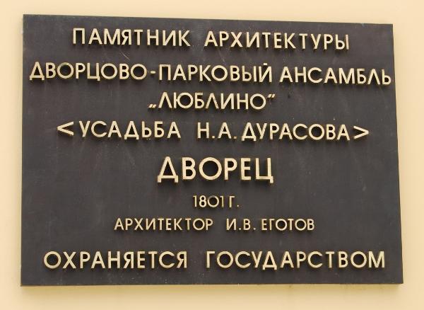 Табличка на усадьбе