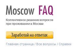 Moscow FAQ