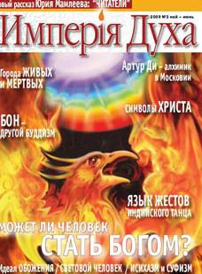 Журнал Империя духа