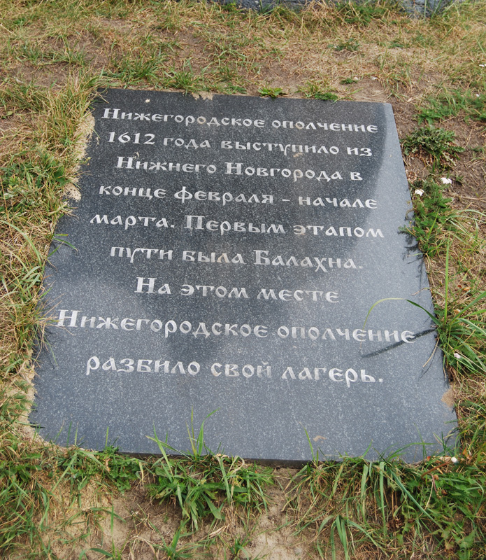 Табличка перед памятником