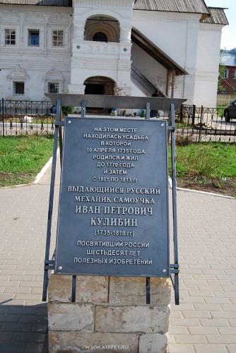 Табличка о Кулибине