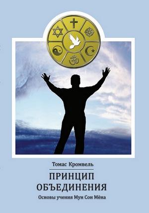Принцип Объединения: Основы учения Мун Сон Мёна
