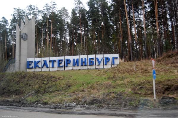 Екатеринбург!