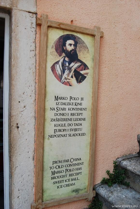 Мороженое Марко Поло