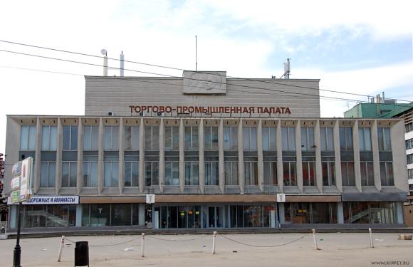 Торгово-промышленная палата