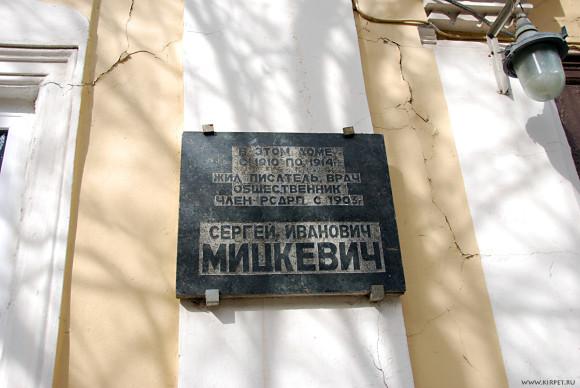 Здесь жил Мицкевиц