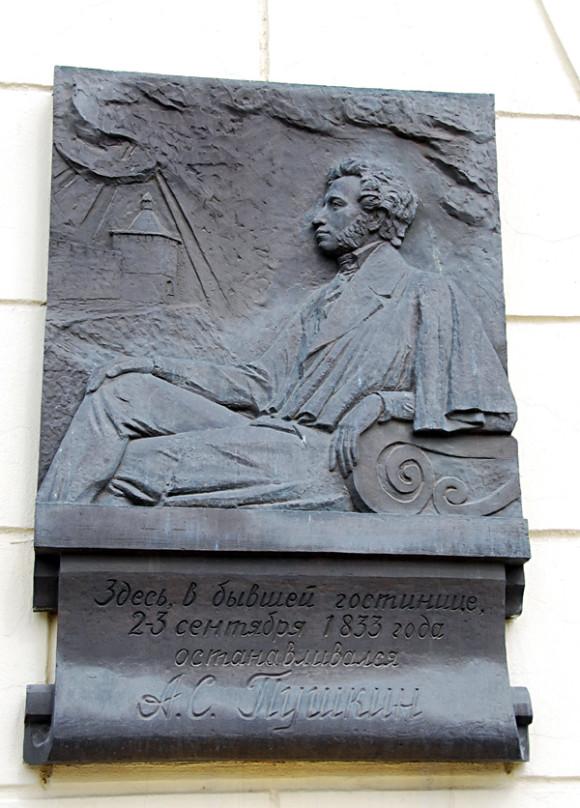 Здесь был Пушкин