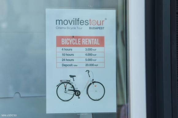 Тарифы на прокат велосипеда