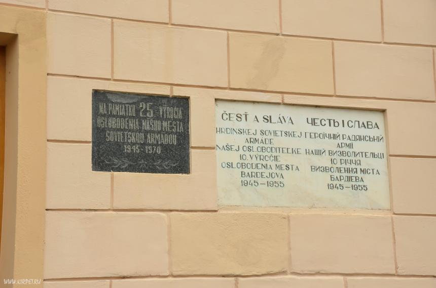 Табличка о приходе Красной армии