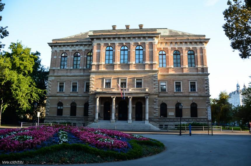Хорватская академия наук и искусств