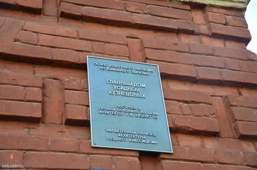 Усадба Кузнецовых