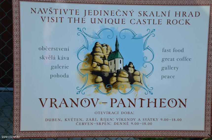 Вранов-Пантеон